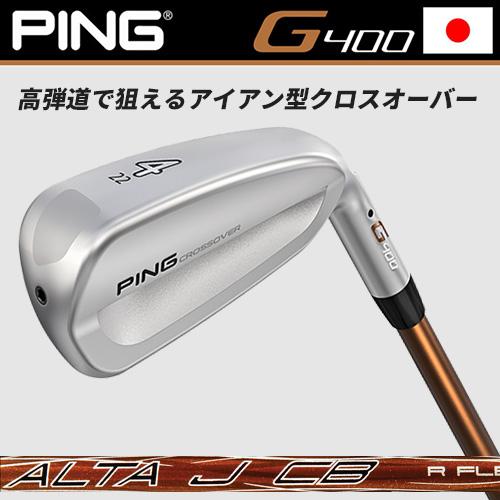 【左右選択可】 PING ピン G400 クロスオーバー ALTA J CB 日本正規品