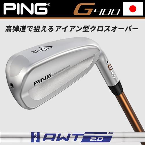 【左右選択可】 PING ピン G400 クロスオーバー AWT 2.0 LITE 日本正規品