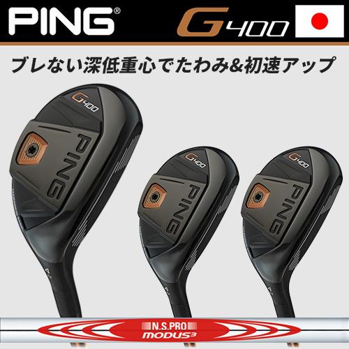 【左右選択可】 PING ピン G400 ハイブリッド NSPRO MODUS3 TOUR 105/120 日本正規品 ゴルフ用品 G400 ユーティリティ