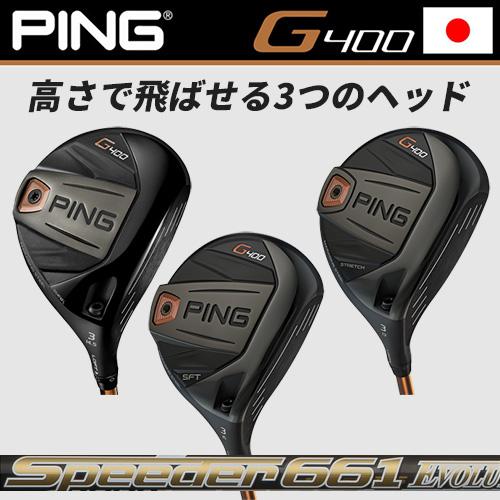 【左右選択可】 PING ピン G400 フェアウェイウッド SFテック ストレッチ3 Speeder 474/569/661/757 EVOLUTION IV 日本正規品