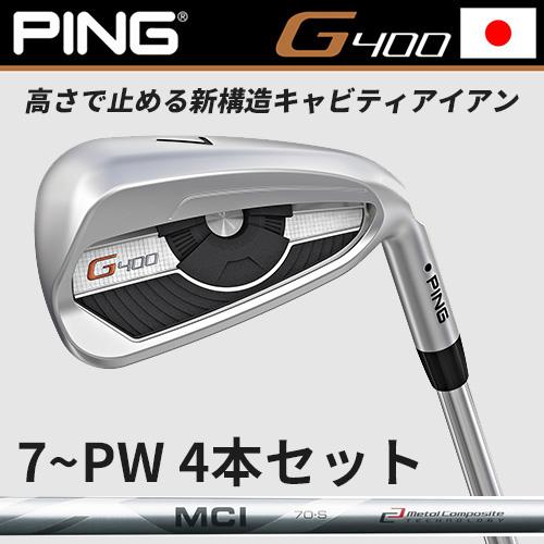 【左右選択可】【カスタムシャフト】 PING ピン G400 アイアン フジクラ MCI 50-80 4本セット 7I-PW 日本正規品 / アイアンセット