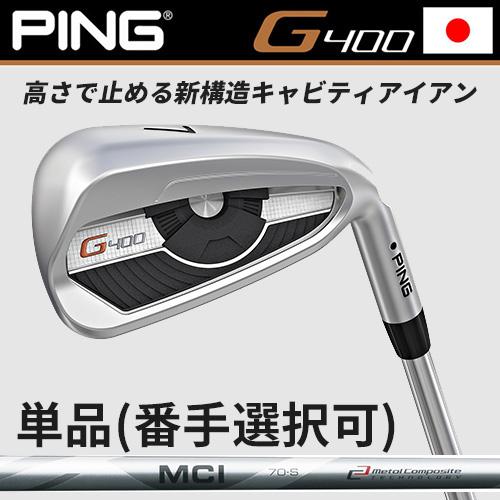 【左右選択可】【カスタムシャフト】 PING ピン G400 アイアン フジクラ MCI 50-80 単品 日本正規品