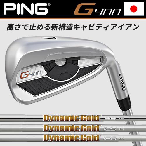 【左右選択可】 PING ピン G400 アイアン ダイナミックゴールド 95/105/120 6本セット 5I-PW 日本正規品 / アイアンセット