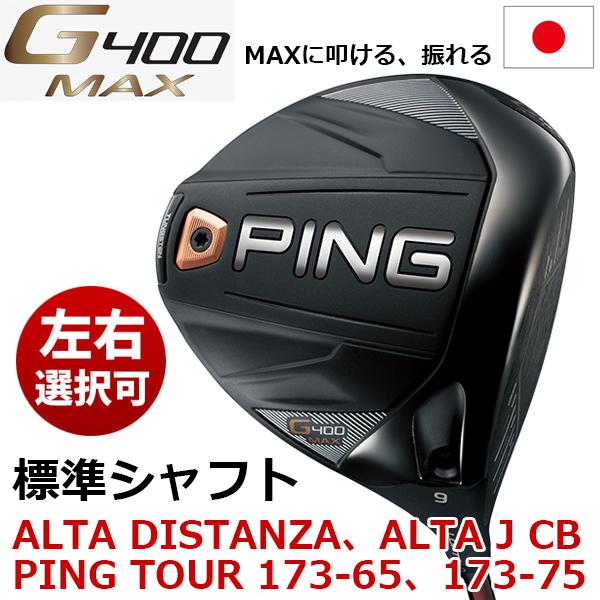 【左右選択可】 PING ピン G400 MAX ドライバー ALTA DISTANZA ALTA J CB PING TOUR 173-65 PING TOUR 173-75 日本正規品 ゴルフ用品 G400MAX ゴルフクラブ
