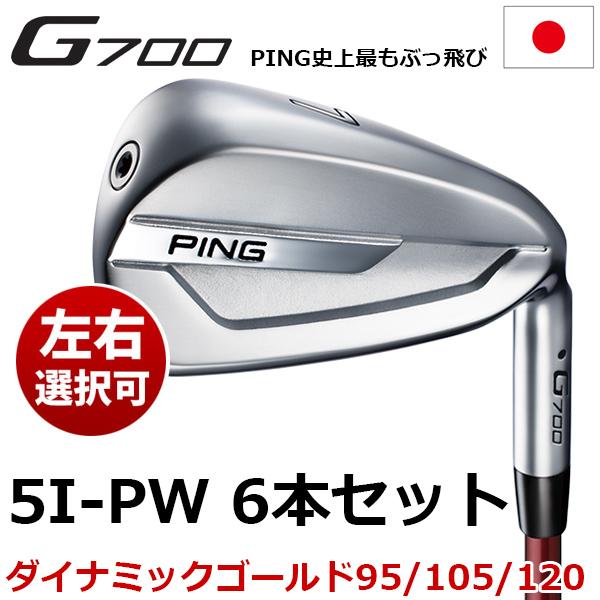 【左右選択可】 PING ピン G700 アイアン ダイナミックゴールド95/105/120 5-PW 6本セット 日本正規品 / ゴルフクラブ