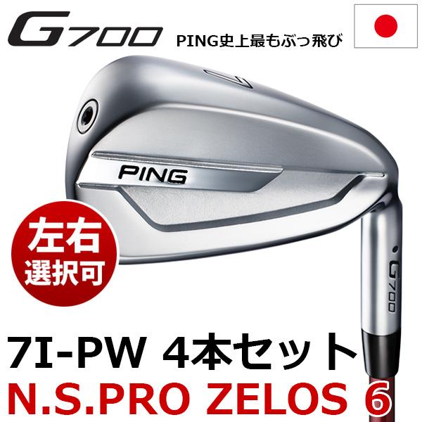 【左右選択可】 PING ピン G700 アイアン N.S.PRO ZELOS 6 7I-PW 4本セット 日本正規品 / ゴルフクラブ