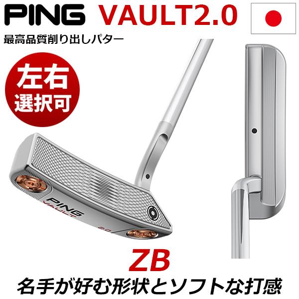 【左右選択可】 PING ピン VAULT2.0 ヴォルト2.0 パター ZB 日本正規品 / ゴルフクラブ