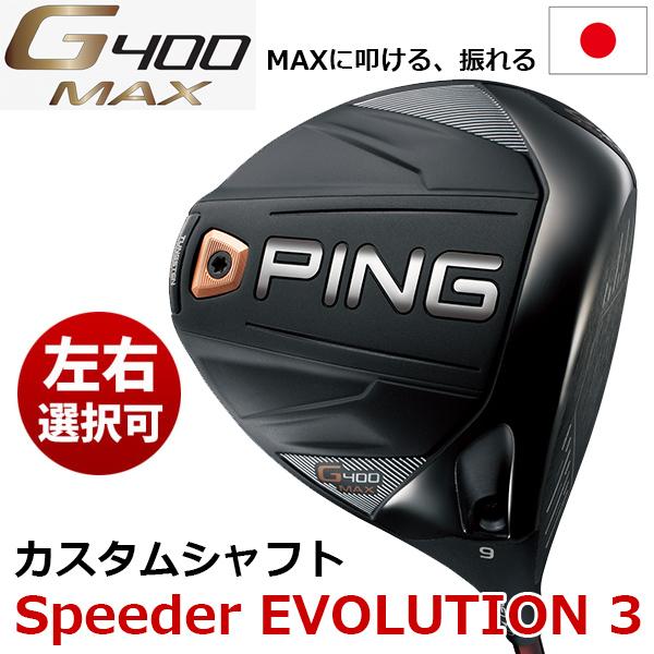 【左右選択可】 PING ピン G400 MAX ドライバー スピーダーエボリューション3 日本正規品 / ゴルフ用品 G400MAX ゴルフクラブ
