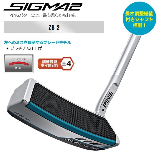【12月14日発売】【左右選択可】 PING ピン SIGMA2 シグマ2 パター ZB 2 長さ調整機能付きシャフト 日本正規品