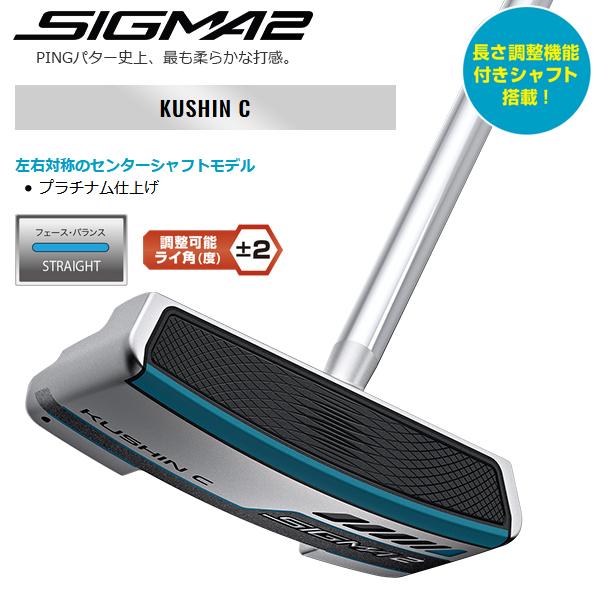 【12月14日発売】【左右選択可】 PING ピン SIGMA2 シグマ2 パター KUSHIN C 長さ調整機能付きシャフト 日本正規品