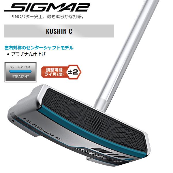 【左右選択可】 PING ピン SIGMA2 シグマ2 パター KUSHIN C 日本正規品