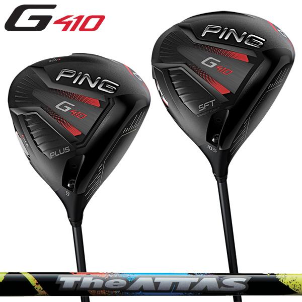 【左右選択可】 PING ピン G410 ドライバー PLUS SFT LST The ATTAS 日本正規品 ゴルフ用品 G410ドライバー
