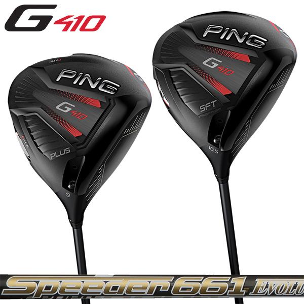 【左右選択可】 PING ピン G410 ドライバー PLUS SFT LST Speeder EVOLUTION V 日本正規品 ゴルフ用品 G410ドライバー