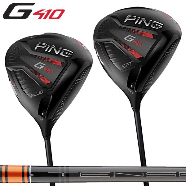 【左右選択可】 PING ピン G410 ドライバー PLUS SFT LST TENSEI CK Pro Orange 日本正規品 ゴルフ用品 G410ドライバー