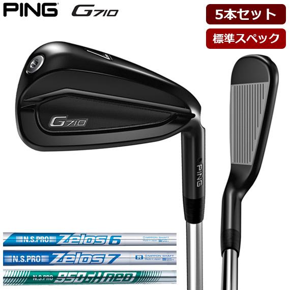 【左右選択可】 PING ピン G710 アイアン N.S.PRO ZELOS 6/7 N.S.PRO 950GH neo 5本セット(6I~9I,PW) 日本正規品 ゴルフ用品 アイアンセット