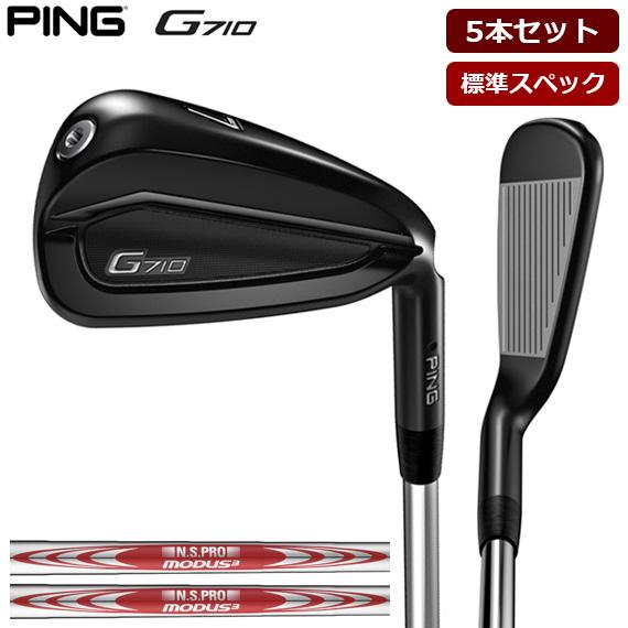 【左右選択可】 PING ピン G710 アイアン N.S.PRO MODUS3 TOUR 105/120 5本セット(6I~9I,PW) 日本正規品 ゴルフ用品 アイアンセット