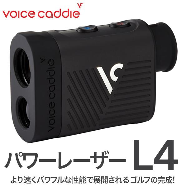 【パワーレーザー】 Voice Caddi ボイスキャディ L4 専用ポーチ付き ゴルフレーザー距離計 ゴルフ用品 ゴルフスコープ ゴルフ距離測定器