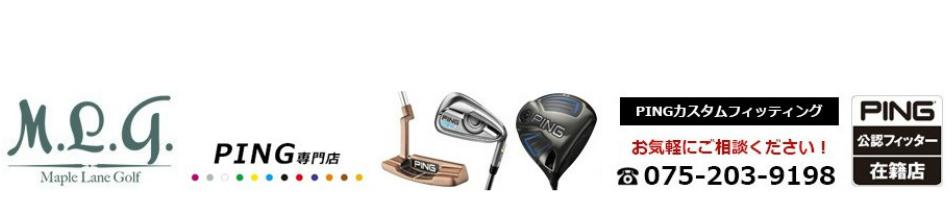 メープル レーン ゴルフ:ゴルフ用品のことならMAPLE LANE GOLF