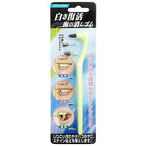 タバコのヤニ・ステイン・しつこい汚れを効果的に落とします! 【送料無料 ネコポス便】代引不可【ステインバスター(アタッチメント3種入り)】歯の汚れ除去 歯垢除去 デンタルケア 歯ブラシ