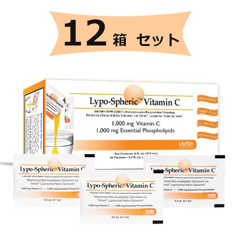 12箱セット リポスフェリック ビタミンC 高濃度ビタミンC1000mg Lypo-SphericVitaminC