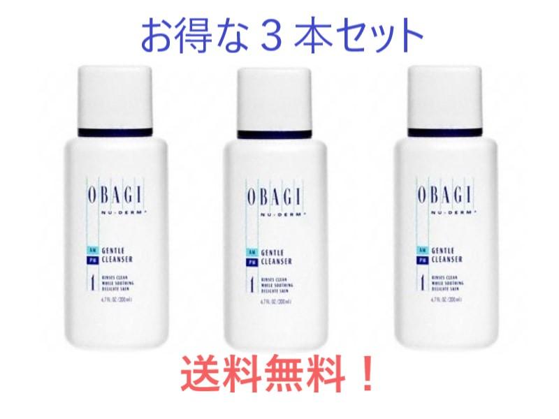 オバジニューダーム ジェントルクレンザー 200ml OBAGI NUDERM オバジ1 洗顔クレンジング 乾燥・敏感肌用