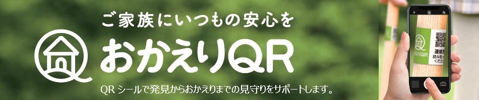 おかえりQR 楽天市場店:QRシールで発見からおかえりまでの見守りをサポートします。