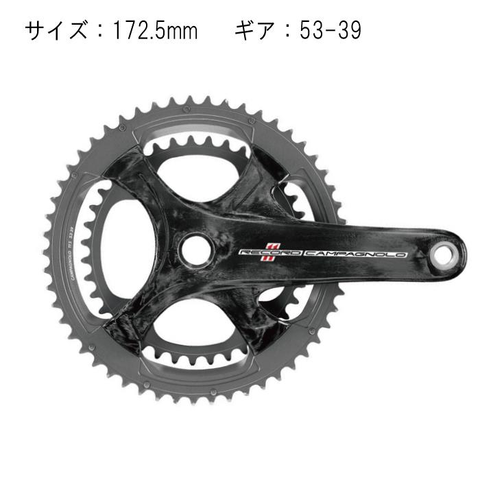 Campagnolo (カンパニョーロ) RECORD カーボン 172.5mm 53X39T 11S クランク