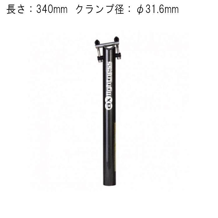 AX LIGHTNESS (エーエックス ライトネス) ヨーロッパ SL φ31.6 340mm 黒織カーボン シートポスト 【自転車】
