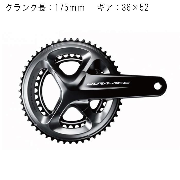 SHIMANO (シマノ) DURA-ACE デュラエース FC-R9100 36X52 175mm クランク 【自転車】