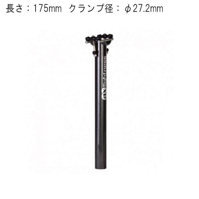 AX LIGHTNESS (エーエックス ライトネス) ヨーロッパ Basic φ27.2 黒織カーボン 175mm シートポスト 【自転車】
