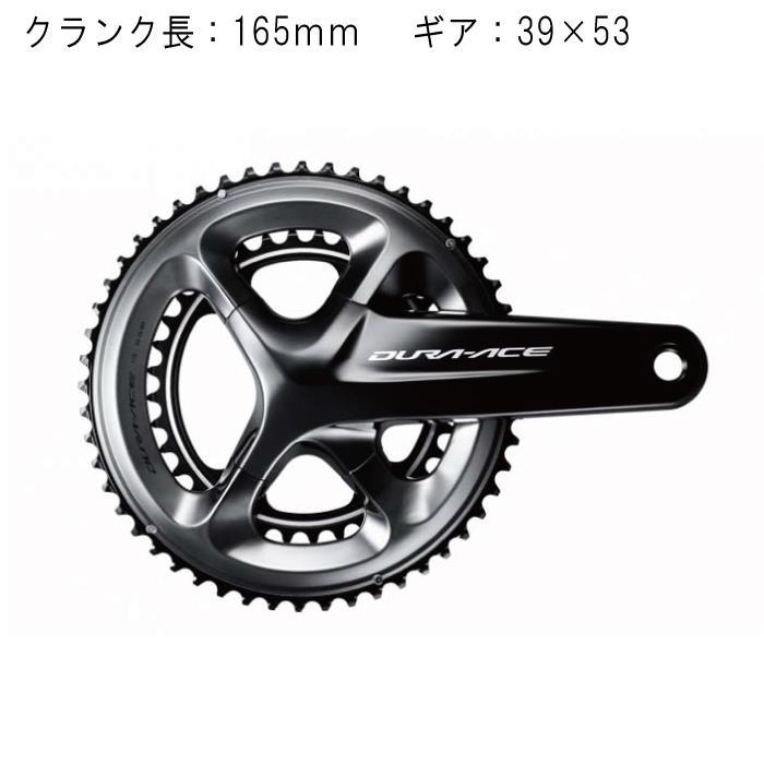 SHIMANO (シマノ) DURA-ACE デュラエース FC-R9100 39X53 165mm クランク 【自転車】
