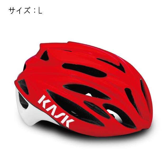 KASK(カスク) RAPIDO ラピード レッド サイズL ヘルメット 【自転車】