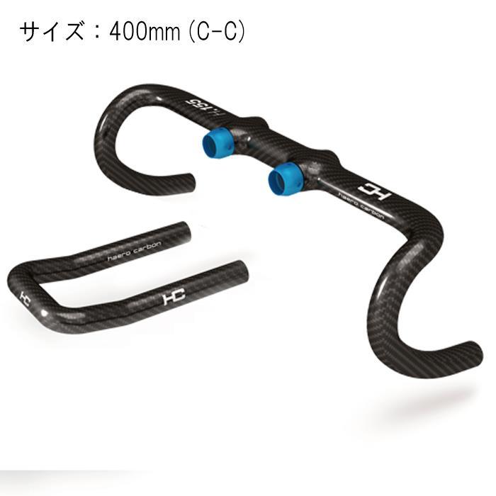 Haero Carbon(ハエロカーボン)H.155 Mountain Time Trial アーチ 400mm ハンドル 【自転車】
