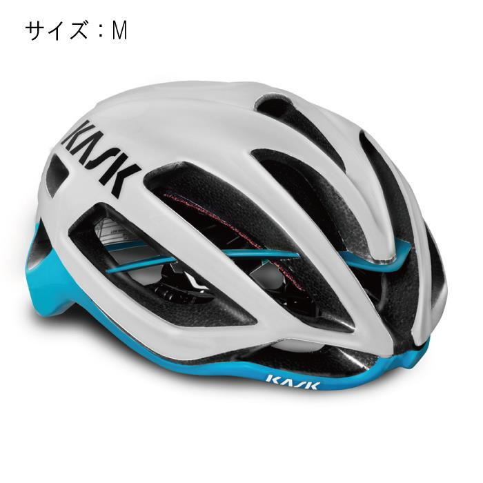 KASK(カスク) PROTONE プロトーン ホワイト/ライトブルー サイズM ヘルメット 【自転車】
