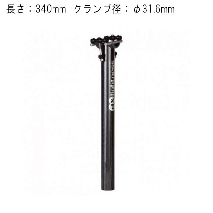 AX LIGHTNESS (エーエックス ライトネス) ヨーロッパ Basic φ31.6 黒織カーボン 340mm シートポスト 【自転車】