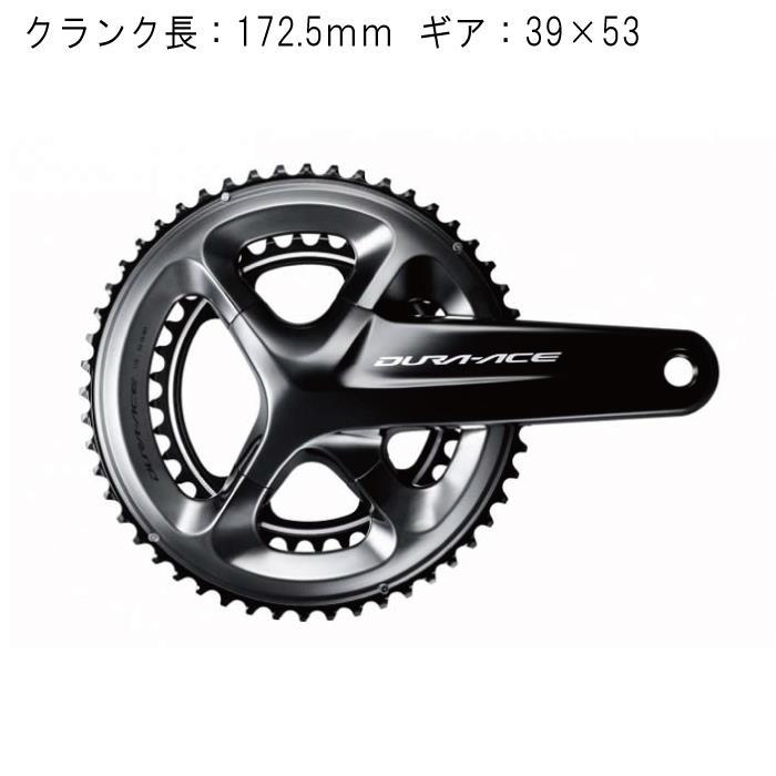 SHIMANO (シマノ) DURA-ACE デュラエース FC-R9100 39X53 172.5mm クランク 【自転車】