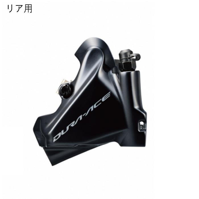 SHIMANO (シマノ) BR-R9170 リア用 フラットマウント レジン (L02A) ブレーキ 【自転車】