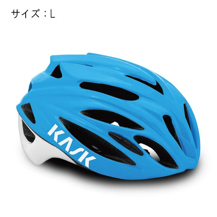 KASK(カスク) RAPIDO ラピード ライトブルー サイズL ヘルメット 【自転車】