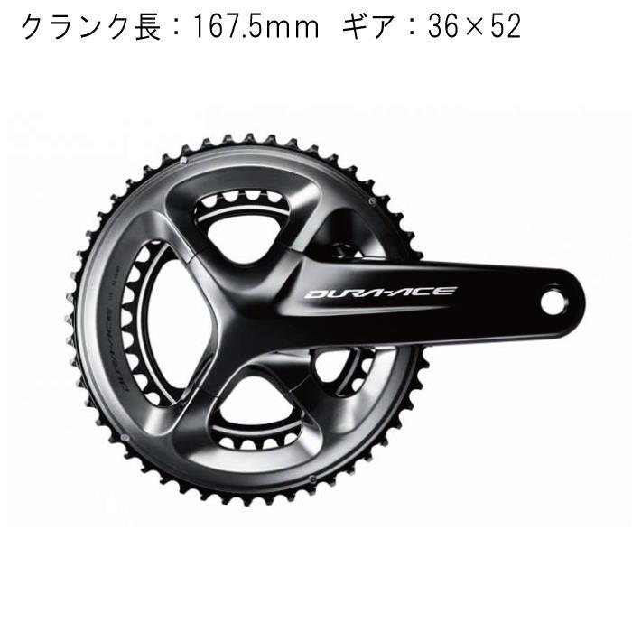 SHIMANO (シマノ) DURA-ACE デュラエース FC-R9100 36X52 167.5mm クランク 【自転車】