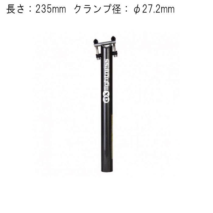 AX LIGHTNESS (エーエックス ライトネス) ヨーロッパ SL φ27.2 235mm黒織カーボン シートポスト 【自転車】