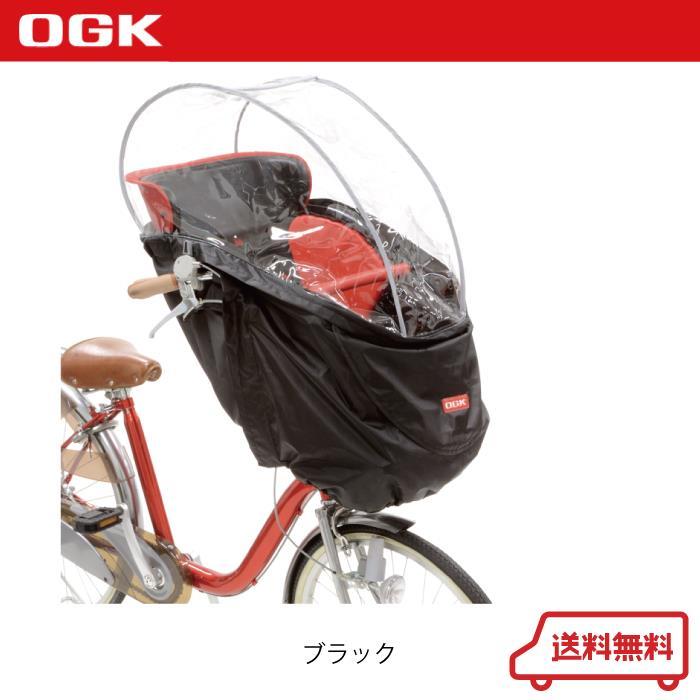 OGK(オージーケー) RCH-003 ハレーロ・ベビー ブラック 前幼児座席用レインカバー