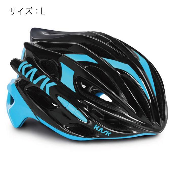 KASK(カスク) MOJITO モヒート ブラック/ライトブルー サイズL ヘルメット 【自転車】