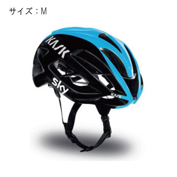KASK(カスク) PROTONE プロトーン SKY サイズM ヘルメット 【自転車】