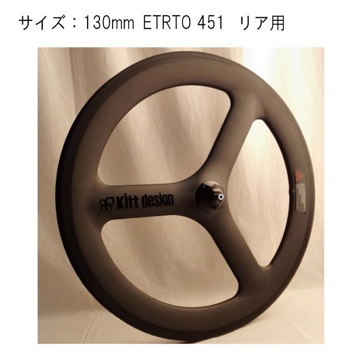 TERN (ターン ) Carbon Tri Spoke ETRTO451 ブラックロゴ 130mm 11S リア用ホイール 【自転車】