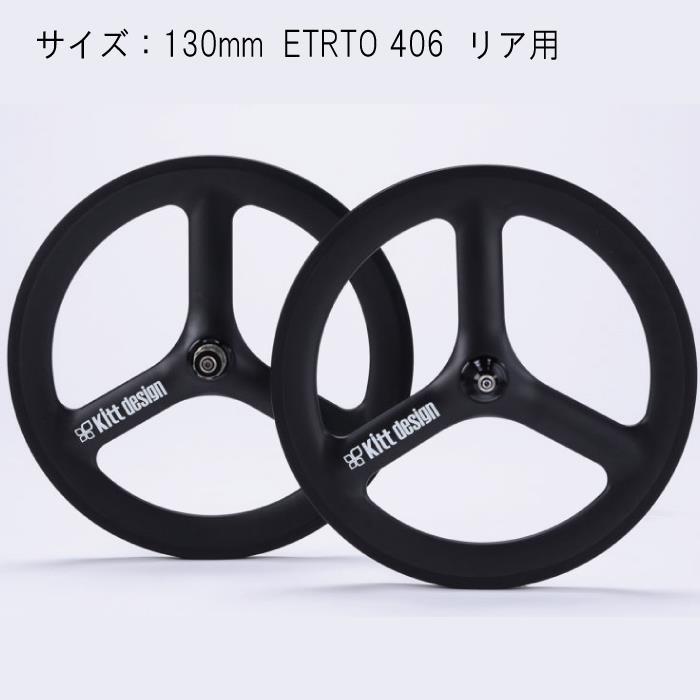 TERN (ターン ) Carbon Tri Spoke ETRTO406 ホワイトロゴ 130mm 11S リア用ホイール 【自転車】