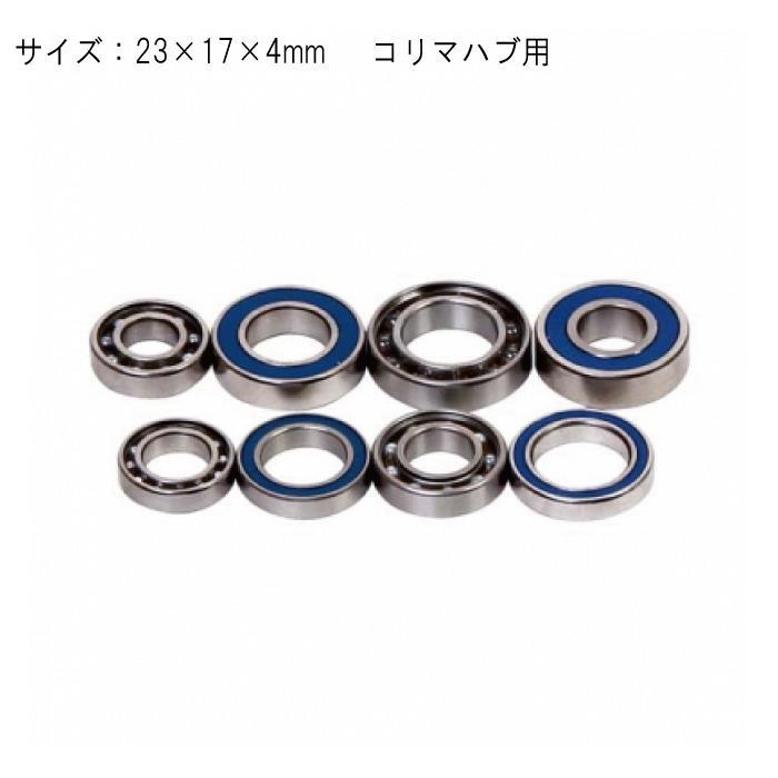 CeramicSpeed (セラミックスピード) 汎用 シールドベアリング #61703 23x17x4mm コリマハブ用 【自転車】