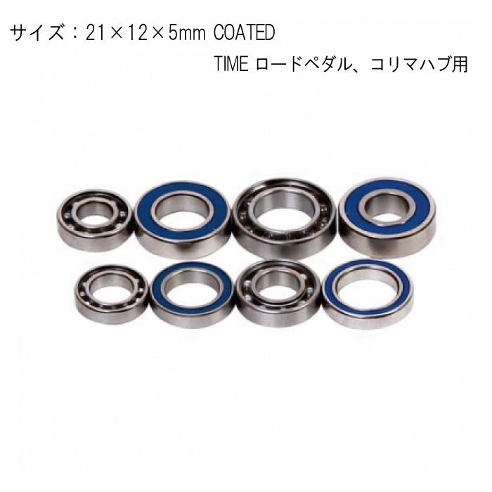 CeramicSpeed (セラミックスピード) 汎用 シールドベアリング #61801 COATED 21x12x5mm TIMEロードペダル・コリマハブ用 【自転車】