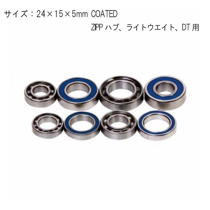 CeramicSpeed (セラミックスピード) 汎用 シールドベアリング #61802 COATED 24x15x5mm ZIPPハブ・ライトウエイト・DT用 【自転車】