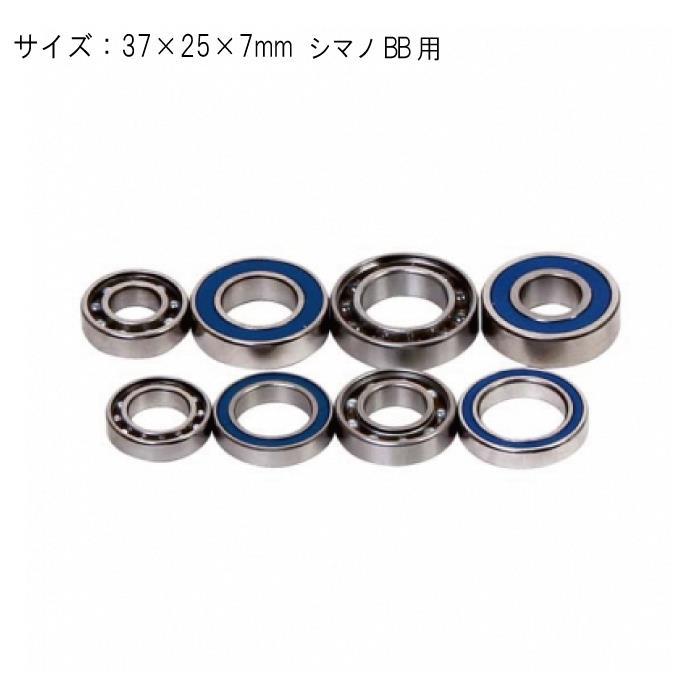 CeramicSpeed (セラミックスピード) 汎用 シールドベアリング #61805 37x25x7mm シマノ用BB用 【自転車】