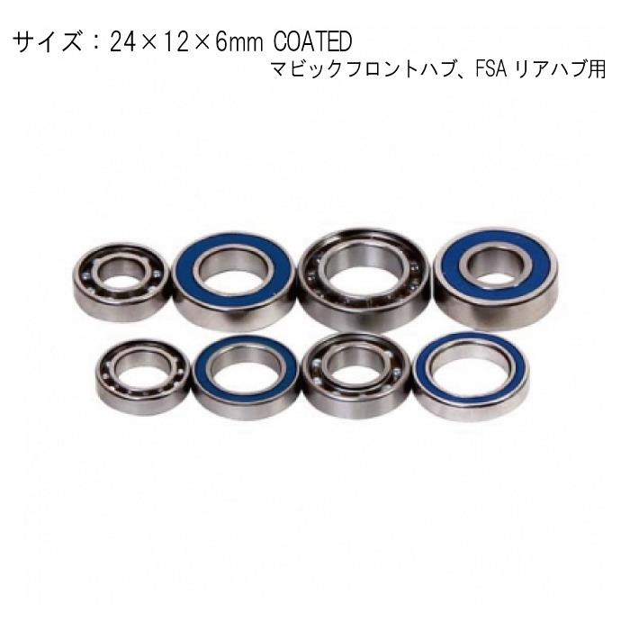 CeramicSpeed (セラミックスピード) 汎用 シールドベアリング #61901 COATED 24x12x6mm マビックフロントハブ・FSAリアハブ用 【自転車】